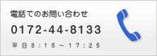 電話でのお問い合わせ 0172-44-8133
